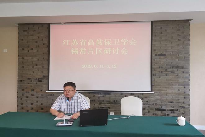 江苏省高校保卫学...